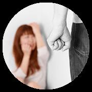 結婚後に暴力をふるわれないか心配